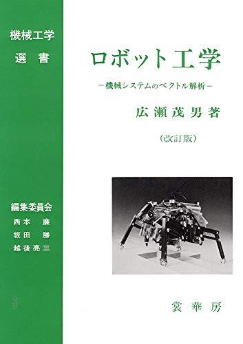 ロボット工学(改訂版): 機械システムのベクトル解析 (機械工学選書)