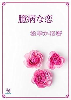 [松幸かほ, 藤井咲耶]の臆病な恋 (カクテルキスノベルス)