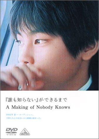 「誰も知らない」ができるまで [DVD]