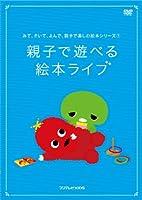 みて、きいて、よんで、親子で楽しむ絵本シリーズ(1)「親子で遊べる 絵本ライブ」 [DVD]