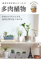 多肉植物 ― かわいいアレンジと元気に育てるノウハウ ― 栽培の教科書シリーズ (サクラBooks)