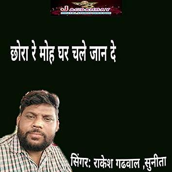Chhora Re Moh Ghar Chale Jan De