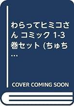 わらってヒミコさん コミック 1-3巻セット (ちゅちゅコミックス)
