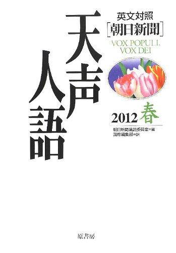 英文対照 朝日新聞天声人語〈2012春 VOL.168〉の詳細を見る