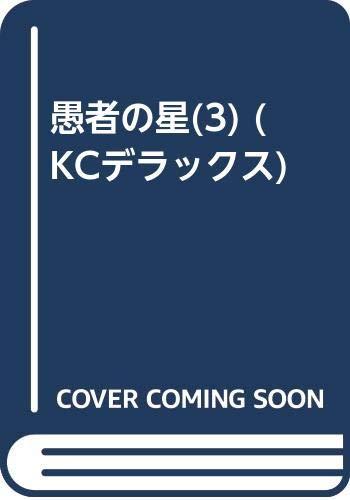 愚者の星(3) (KCデラックス)