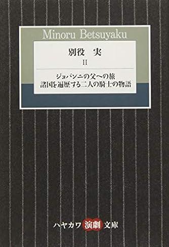 別役実II ジョバンニの父への旅/諸国を遍歴する二人の騎士の物語 (ハヤカワ演劇文庫)