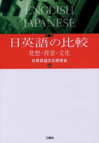 日英語の比較―発想・背景・文化