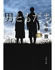 男ともだち (文春文庫)