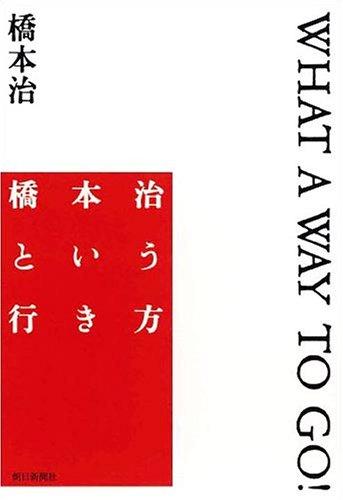 橋本治という行き方 WHAT WAY TO GO!