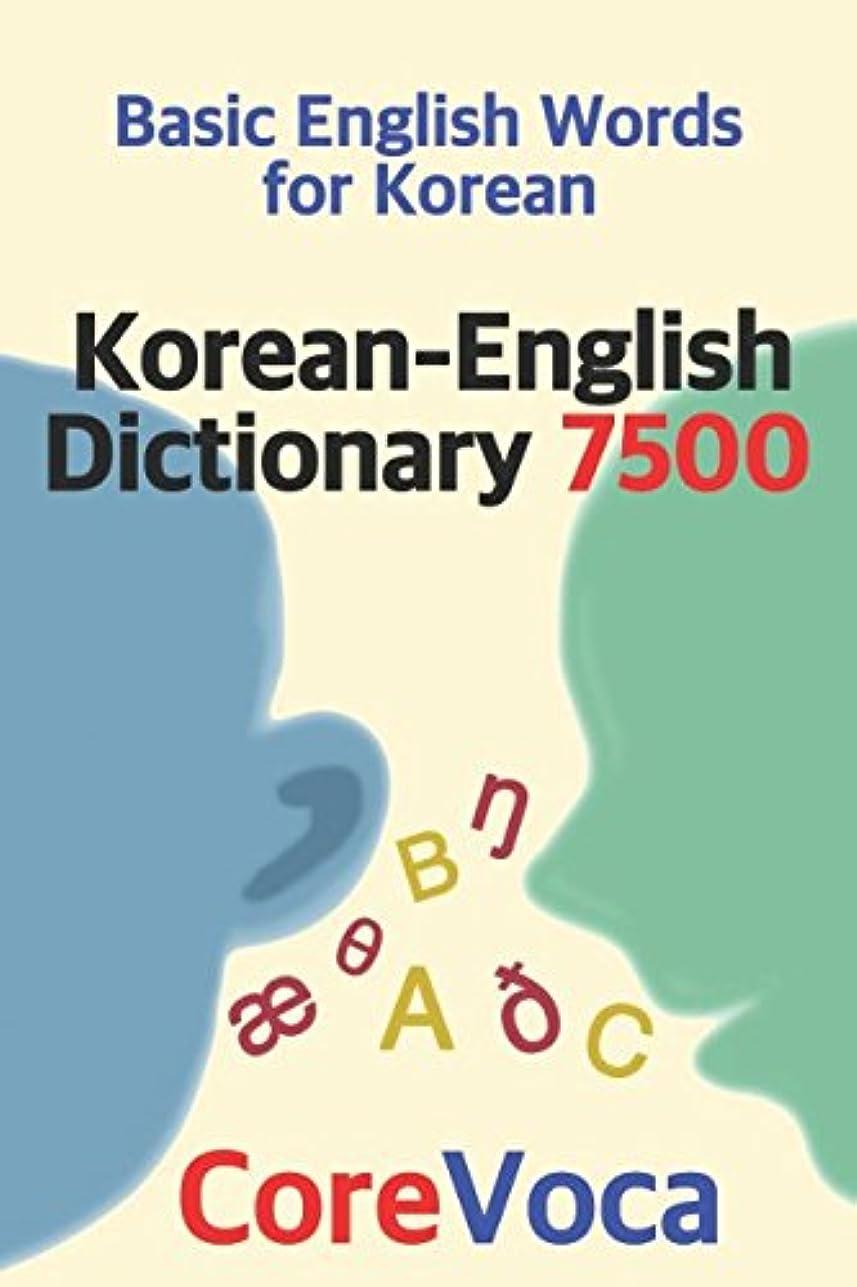 類推移行する共役Korean-English Dictionary 7500: Basic English Words for Korean