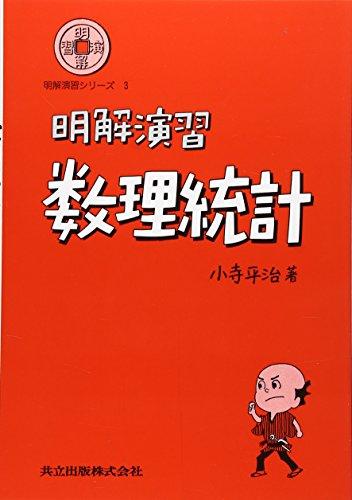 明解演習 数理統計 (明解演習シリーズ)