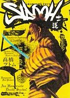 SIDOOH ―士道― 5 (ヤングジャンプコミックス)の詳細を見る