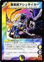 デュエルマスターズ 【 聖黒獣アシュライガー 】 DM38-034-UC 《覚醒編 3》