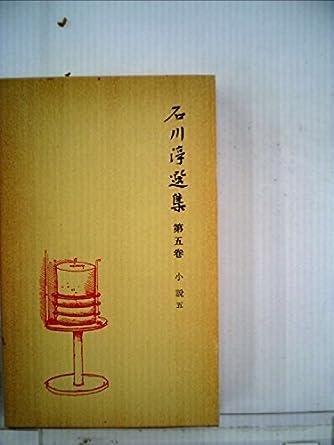 石川淳選集 〈第5巻〉 小説5