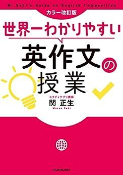 [関 正生]のカラー改訂版 世界一わかりやすい英作文の授業