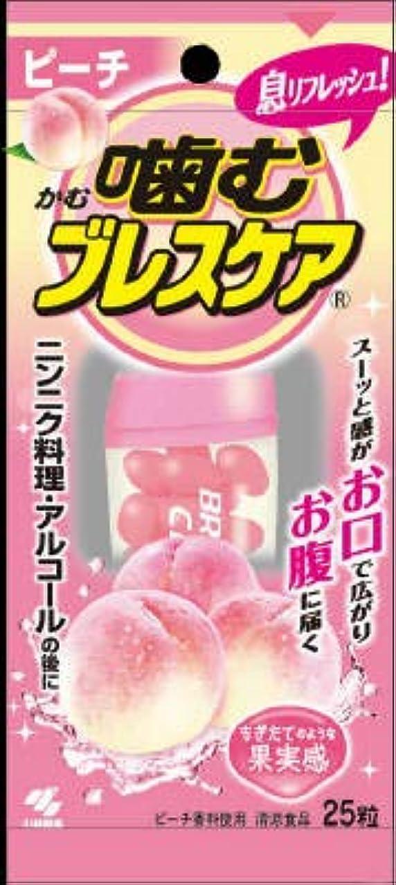 印象的寄生虫タンザニア【まとめ買い】噛むブレスケアピーチ 25粒 ×6個