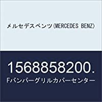 メルセデスベンツ(MERCEDES BENZ) Fバンパーグリルカバーセンター 1568858200.