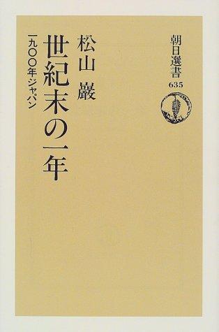 世紀末の一年―1900年ジャパン (朝日選書)の詳細を見る
