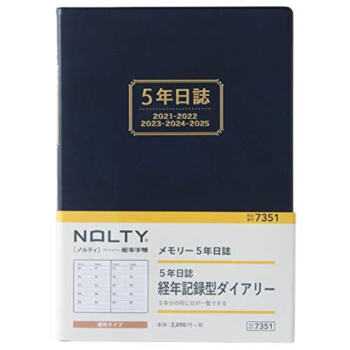 2021年(1月始まり)日本能率協会 7351 NOLメモリ5年日誌