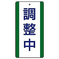 【806-37】修理・点検標識 調整中