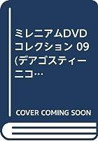 ミレニアムDVDコレクション 09 (デアゴスティーニコレクション)