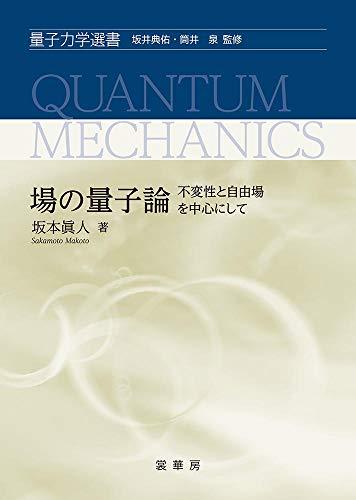 場の量子論: 不変性と自由場を中心にして (量子力学選書)