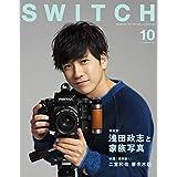 SWITCH Vol.38 No.10 特集 浅田政志と家族写真(表紙:二宮和也)