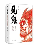 Seeing the Ghost (Chinese Edition)