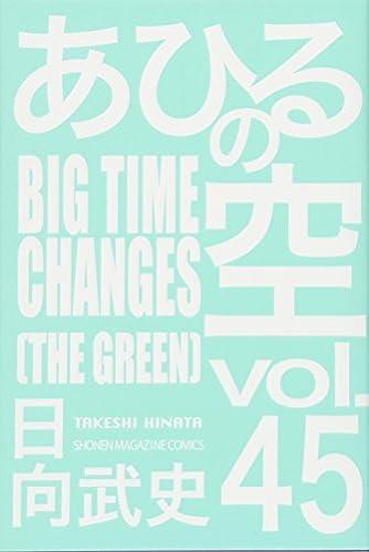 あひるの空 BIGTIME CHANGES(45) (講談社コミックス)