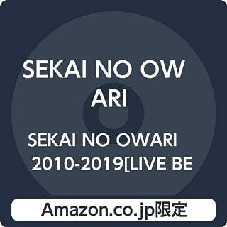 【発売日未定】【Amazon.co.jp限定】SEKAI NO OWARI 2010-2019[LIVE BEST DVD付き初回限定盤](デカジャケ付き)
