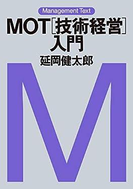 マネジメント・テキスト MOT[技術経営]入門 (日本経済新聞出版)