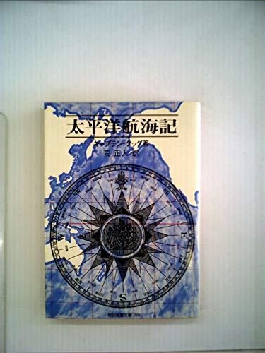 太平洋航海記 (1971年) (現代教養文庫)