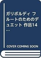 ガリボルディ フルートのためのデュエット 作品145 第1集 原典版
