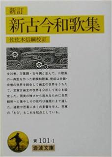 新訂 新古今和歌集 (岩波文庫)