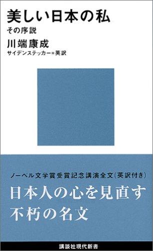 美しい日本の私 (講談社現代新書)