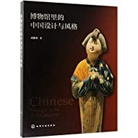 Chinese Design and Style in Museums (Chinese Edition)