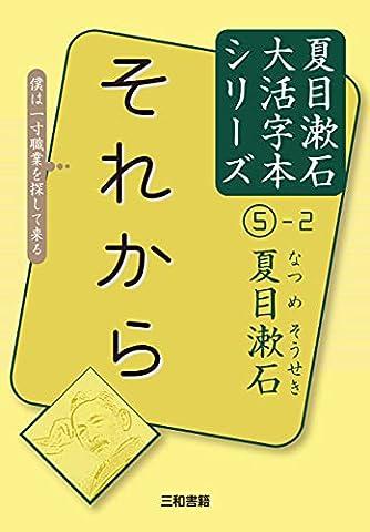 夏目漱石5-2 それから