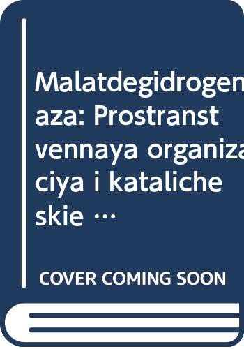 Malatdegidrogenaza: Prostranstvennaya organizaciya i katalicheskie svojstva malatdegidrogenazy iz bakterij SPHAEROTILUS NATANS shtamm D-380