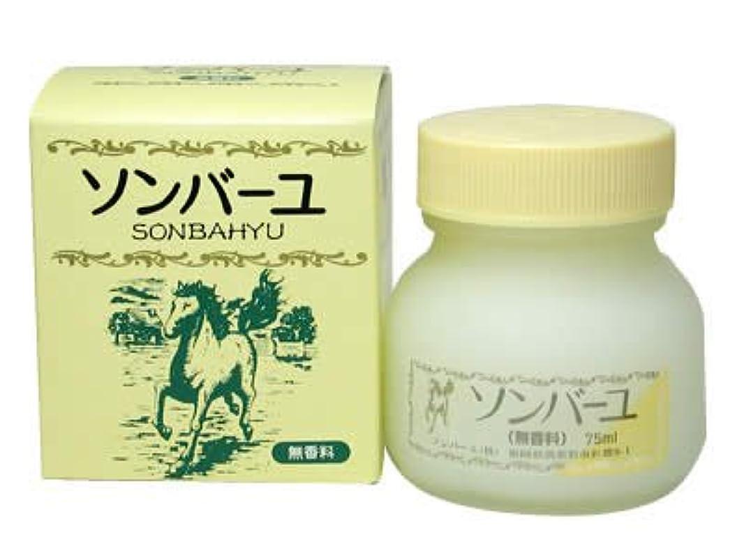 洗練限定温室ソンバーユ 無香料75ml