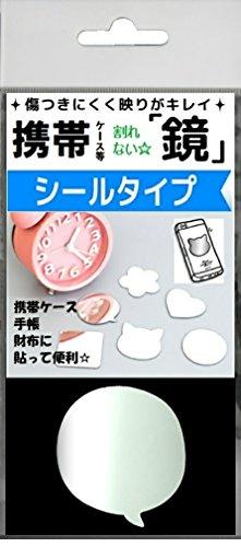 ミラー鏡シールミラーくっきり映るわれない携帯ミラーシール(ふきだし)
