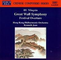 中国音楽シリーズー交響曲<万里の長城>