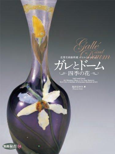 北澤美術館所蔵ガラス・コレクション ガレとドーム―四季の花 (別冊緑青 14)