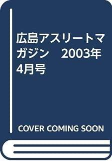 広島アスリートマガジン 2003年4月号