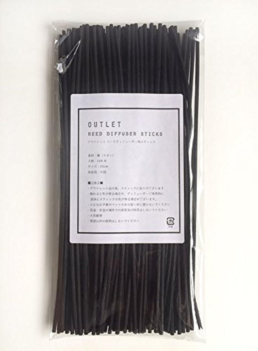 ペースト硬化する鎖◆アウトレット◆リードディフューザー 専用 ラタンスティック ブラック 25cm × 3mm / 100本入