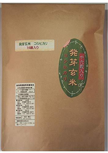 こばやし農園「発芽玄米(雑穀16穀入り)」コシヒカリ 令和元年産 (4kg(1kg x4))