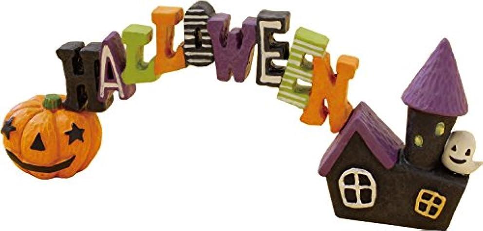 失業者羽心理学丸和貿易 ハロウィン飾り セルバハロウィン ハロウィンアーチ 3個組 400823700