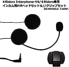 インカム用ヘッドセット&//クリップセット 4Riders/6Riders用 ヘッドホン イヤホン