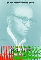 Dr. Khankhoje Nahi Chira窶ヲ