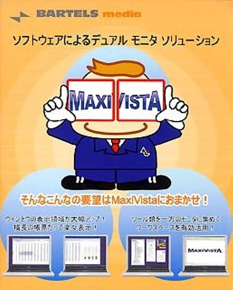 コウモリカウンタ印象MaxiVista