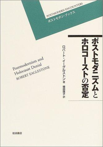 ポストモダニズムとホロコーストの否定 (ポストモダン・ブックス)